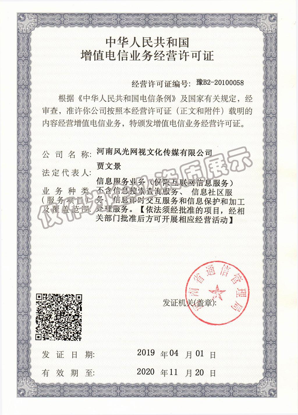 风光网视 - 增值业务许可证