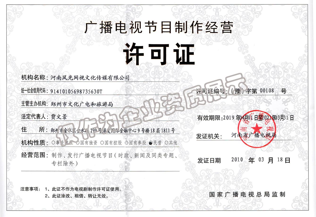 风光网视 - 制作许可证2