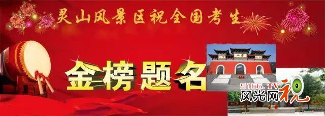 2019年高考考生,灵山风景区现在可以免费游览啦