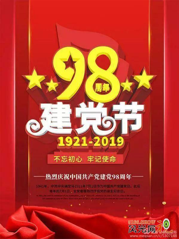 峄山风景区召开庆祝建党98周年暨半年工作总结会议