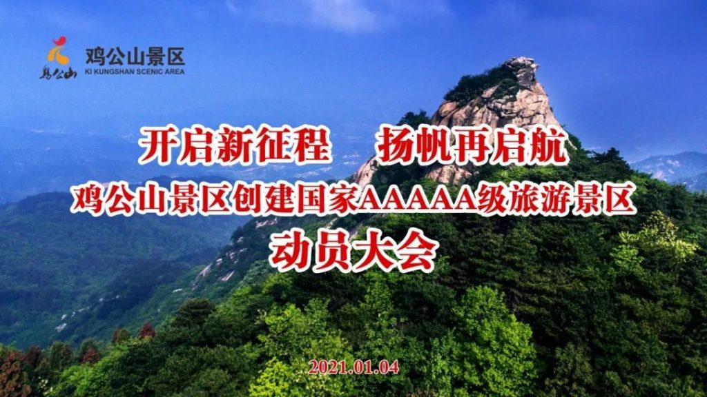 鸡公山景区召开创建国家5A级旅游景区动员大会